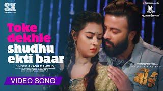 Toke Dekhle Shudhu Ekti Bar - Bir HD.mp4