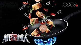 [机智过人第三季]有了TA厨房小白秒变高级玩家 满汉全席也不在话下  CCTV
