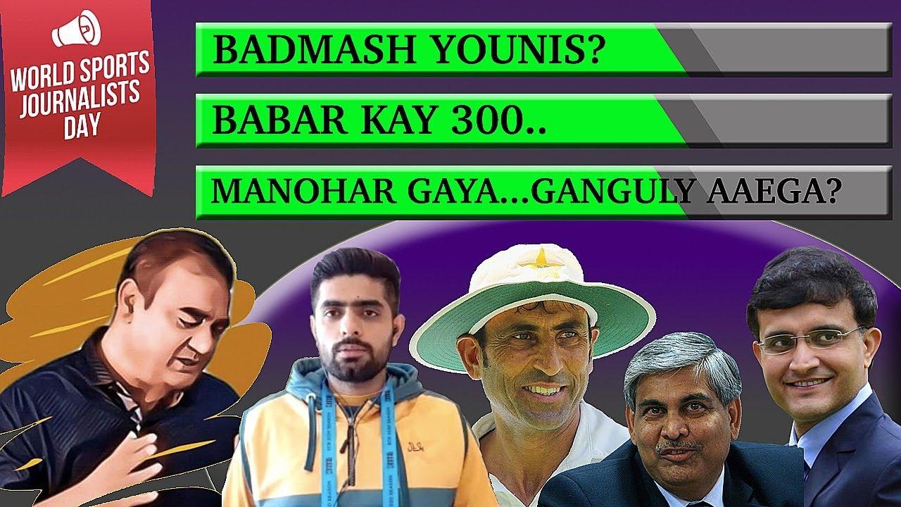 BADMAASH YOUNIS?...BABAR KAY 300..MANOHAR GAYA...KYA GANGULY AAEGA.