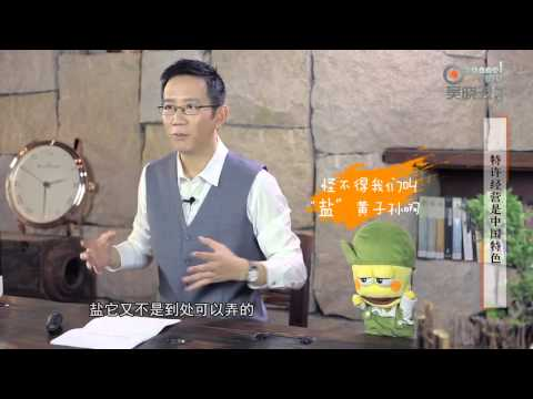 吴晓波频道 中国商人靠什么赚钱 720P