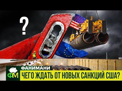 Чего ждать от новых санкций США? // Фанимани