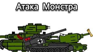 Атака Монстра - Мультики про танки