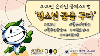 ★필수시청영상★ 온라인 夢-Festival [청소년 꿈…