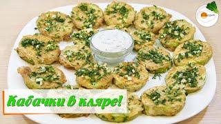 Кабачки в кляре, жареные на сковороде, с чесноком и свежей зеленью. Съедаются мгновенно!