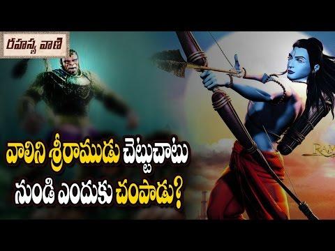 Why Did Lord Rama Kill Vali From Behind a Tree? || వాలిని శ్రీరాముడు ఎందుకు చంపాడు?