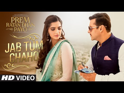 Jab Tum Chaho VIDEO Song | Prem Ratan Dhan...