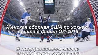 Женская сборная США по хоккею вышла в финал ОИ -2018