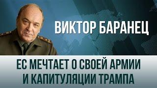 Виктор Баранец   ЕС мечтает о своей армии и капитуляции Трампа