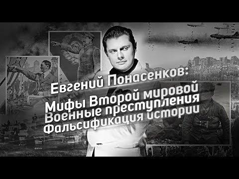 Мифы Второй мировой войны // Военные преступления // Фальсификация истории