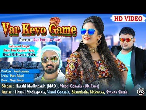 Var Kevo Game ? // Harshi Madhaparia // Vinod Gorsia // Full HD Video // SV Production