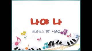 리코더 PRODUCE 101 나야나+계이름 1절 piano