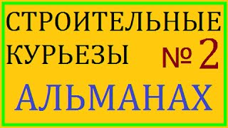 Строительные курьезы альманах 2 выпуск(, 2015-05-27T16:40:20.000Z)