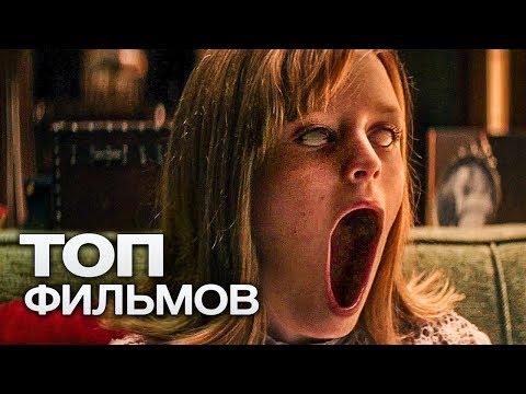 10 ЖУТКИХ ФИЛЬМОВ УЖАСОВ (ПОСЛЕДНИХ ЛЕТ)! - Видео онлайн