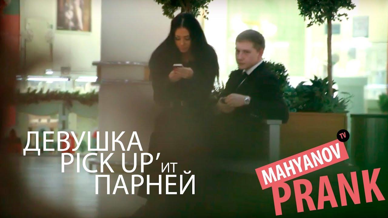 Руские девушки пикаперы снимают мальчиков фото 132-235
