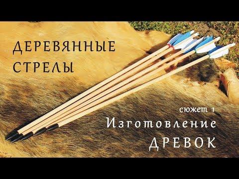 Деревянные стрелы. Сюжет