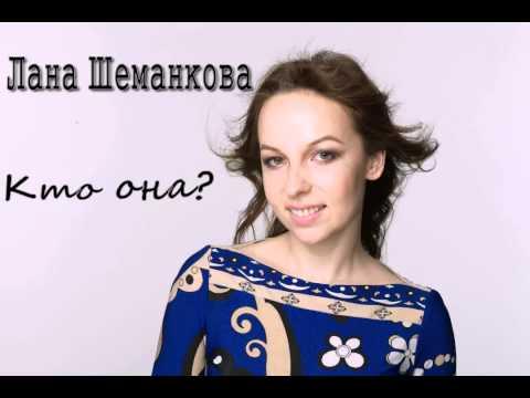 """Елена """"Лана"""" Шеманкова - Кто она?"""