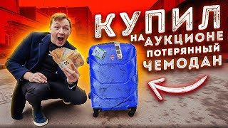Bought a LOST SUITCASE AT AUCTION for 600 USD! And there was MONEY inside! [Pusher and Gerasev]
