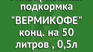 Универсальная подкормка ВЕРМИКОФЕ конц. на 50 литров (VERMI), 0,5л обзор VERMI11