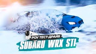 Тест-драйв Subaru WRX Sti 2019 // Alan Enileev