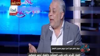 على هوى مصر - د. اشرف زكي :  اتفاق كيانين كبار مثل Iقناة النهارI ونقابة المهن  يبقى هنعمل حاجة للبلد