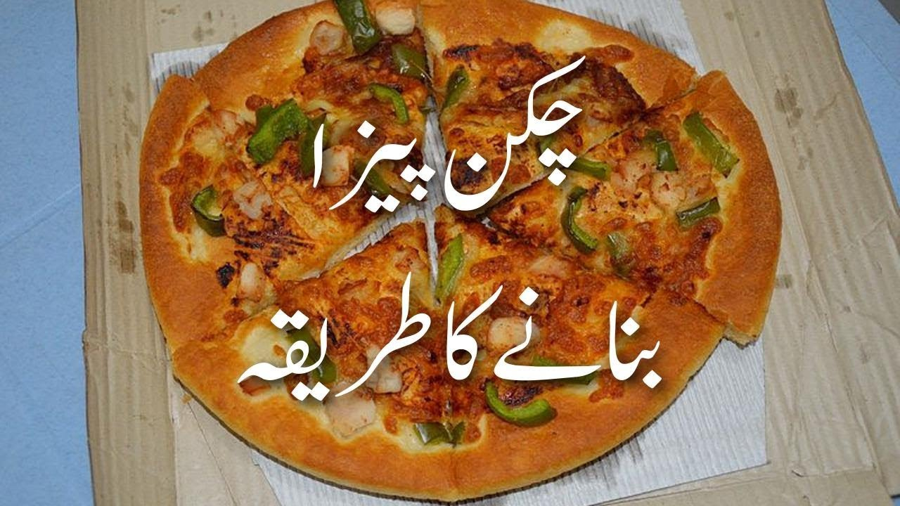 Pakistani Cooking Recipes In Urdu