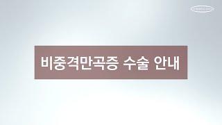 [선병원 질병 및 검사 안내] 비중격 수술 안내
