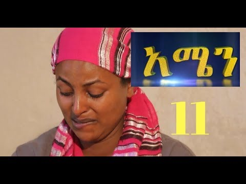 "Amen ""አሜን"" New Ethiopian Series - Part 11"