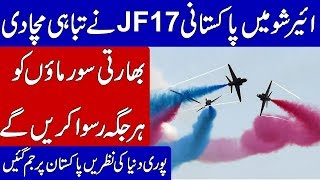 ANOTHER  DEVELOPMENT IN PAF BY PERFORMANCE OF JF 17 IN PARIS AIR SHOW 2019 | KHOJI TV
