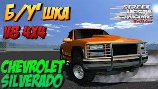 SLRR | БУ'шка | Chevrolet Silverado