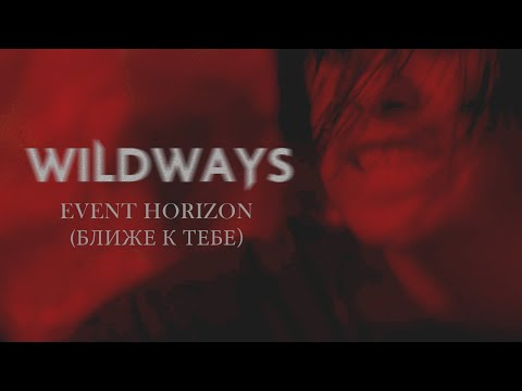 Wildways - Event Horizon (Ближе к тебе) (Music Video)