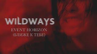 Смотреть клип Wildways - Event Horizon