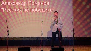 """Александр Романов """"Русских не победить"""""""
