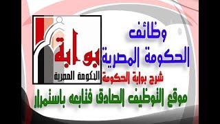 وظائف الحكومة المصرية | تعرف على مواقع التوظيف الصادقة | شرح موقع بوابة الحكومة المصرية للتوظيف