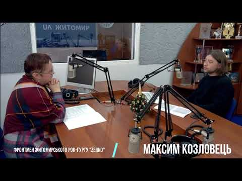 Житомирська хвиля: Гість студії – фронтмен житомирського рок-гурту «ZERNO» Максим Козловець