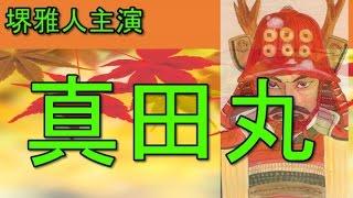 2016年は大河復権の年だ!堺雅人主演扮する真田幸村のNHK大河ド...