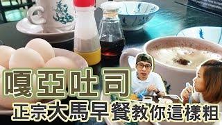 【WUMAI烘焙小教室】大馬早餐-嘎亞吐司教你這樣粗