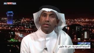 السينما السعودية.. فن بلا مأوى