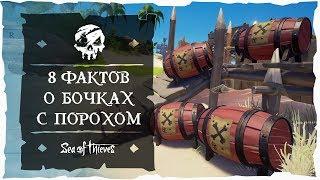 Пираты, золото, чудища и мертвецы - Sea of Thieves