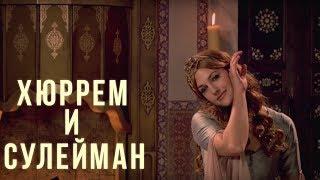 Как Хюррем завоевала сердце Султана Сулеймана