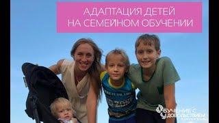 Адаптация детей на семейном обучении | Адаптация к СО после школы