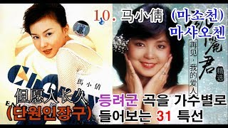 10 马小倩 마소천 (마샤오첸)- 단원인장구 & 鄧麗君…