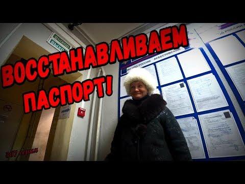 КАК СВЕТЕ ПАСПОРТ ВОССТАНАВЛИВАЛИ / 367 серия (18+)