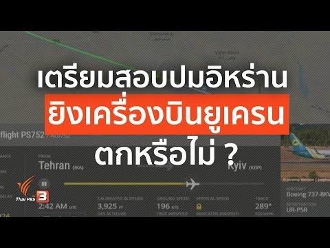เตรียมสอบปมอิหร่านยิงเครื่องบินยูเครนตกหรือไม่ - วันที่ 10 Jan 2020