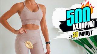 Сжечь 500 КАЛОРИЙ за 30 МИНУТ Кардио тренировка ДОМА