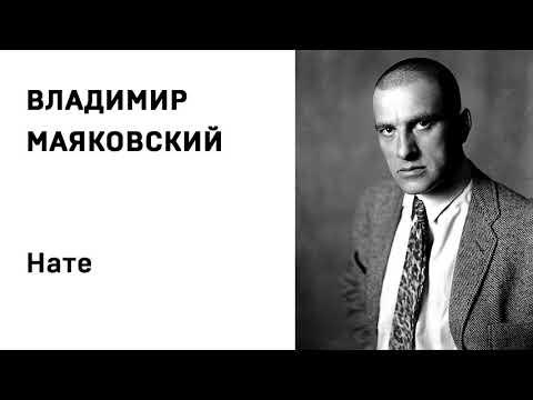 Владимир Маяковский Нате