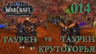 WoW: Прокачка Монаха #014 Дакплей INRUSHTV Прохождение World of Warcraft Таурен Крутогорья ВОВ