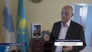 Марат Кынатов | Кабинеты