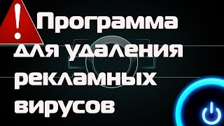 Программа для удаления рекламных вирусов.Malwarebytes Anti-Malware
