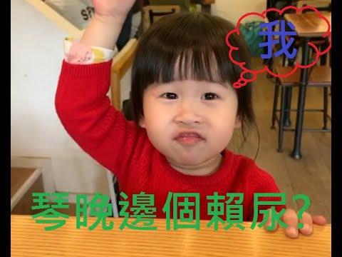 BB芊晴成長日記之BB琴晚邊個賴尿尿,有無丑死怪 - YouTube