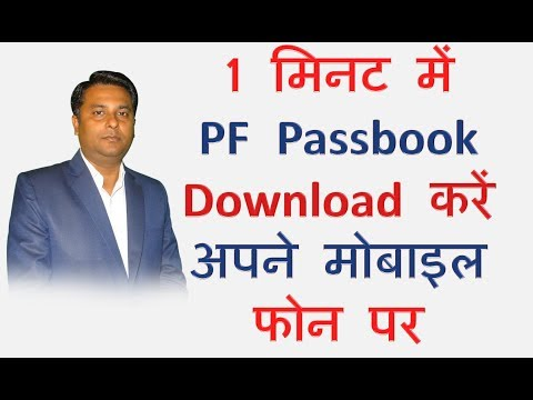 Download PF Passbook in 1 Minute On Your Mobile Phone   Check EPF Balance On Mobile Using Umang App Mp3